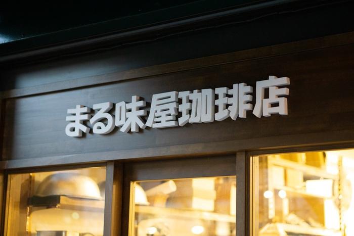 まる味屋の看板